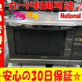 A1902☆カードOK☆ナショナル2007年製オーブンレンジ