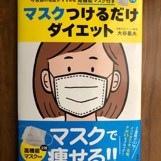 マスクつけるだけダイエット(未開封高機能マスク1枚付き)