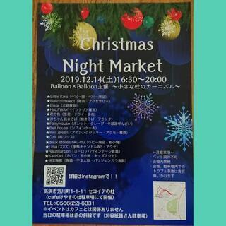今週末はクリスマスナイトマーケットで楽しもう🎶