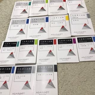 アガルートアカデミー2019年行政書士試験入門総合カリキュ…