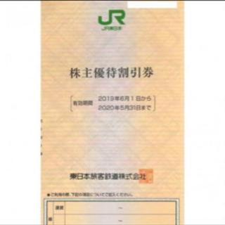 JR東日本 株主優待割引券1枚