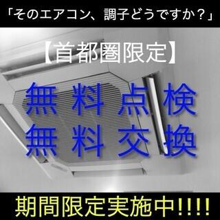 【ビルオーナー様必見!無料新品交換!】エアコンの無料点検・無料交...