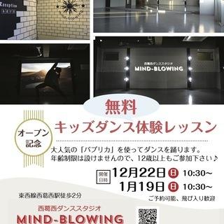 【12/22】キッズダンス無料体験レッスン【パプリカ】