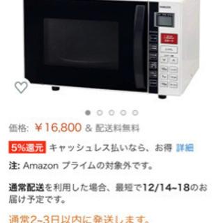 YRC-160V 山善 オーブンレンジ