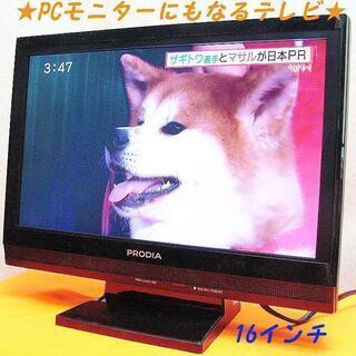 ○液晶TV☆パソコンとも接続OK♪モニターとしても使える♪