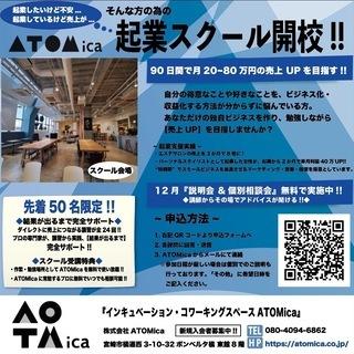 【先着50名限定/残15名】起業支援&売上アップスクール無料説明...