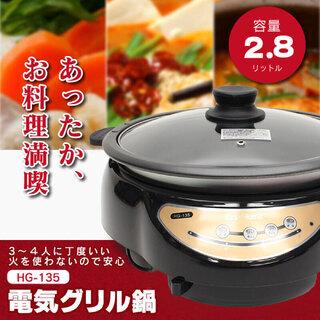 アウトレット☆電気グリル鍋 HG-135