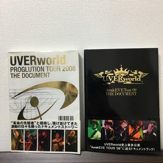 UVERworld  ドキュメントブック 2冊