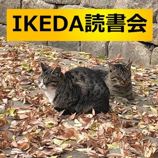 IKEDA読書会『課題本』メモの魔力~阪急宝塚沿線の方おススメ~