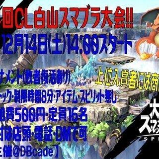 熊本・スマブラSP大会 in CL白山店