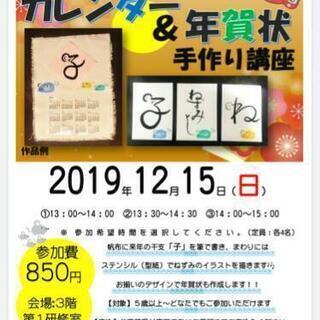 芦屋青少年センター依頼イベント『カレンダー&年賀状』手作り講座 ...