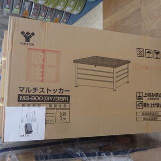 【引取限定】ヤマゼン マルチストッカー MS-800(GY/DB...