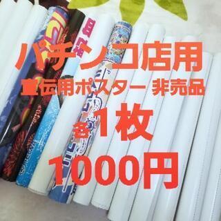 パチンコ店用 宣伝用ポスター 非売品 各1枚 1000円