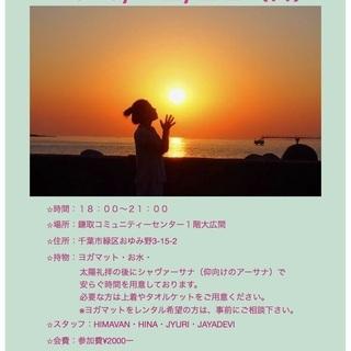 【年末ヨガイベント】12/22(日)、太陽礼拝・108回のイベン...