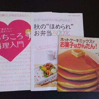 「いちころ料理入門」+おまけセット 料理