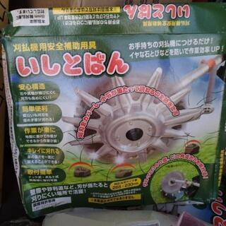 いしとばん 草刈機用安全補助用具