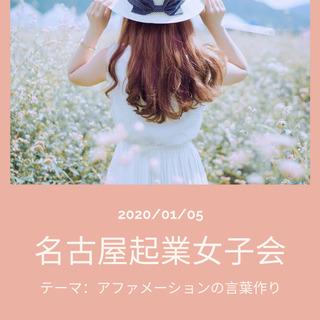 名古屋起業女子会~アファメーションの言葉作り~
