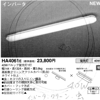 格安、松下電工のキッチン用シーリングライト、HA4061E(40W)