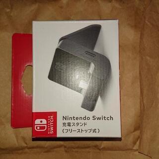 新品 Nintendo switch 充電スタンド(フリースト...