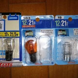 車用交換電球 3種類