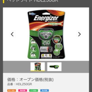 ヘッドライト energizer