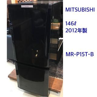 三菱 2ドア 冷蔵庫 黒 2012年製