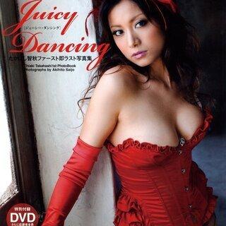 たかはし智秋 写真集 Juicy Dancing 付属DVD未開封