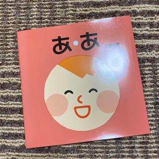 乳児、幼児向け絵本