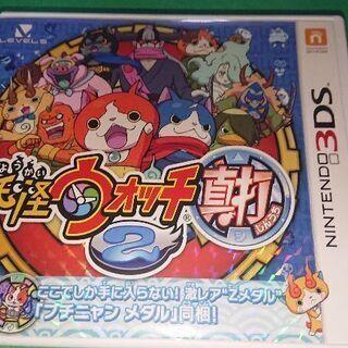85・中古 3DSソフト 妖怪ウォッチ2真打