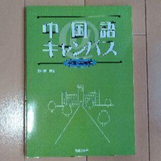 中国語テキスト、新品、CDつき