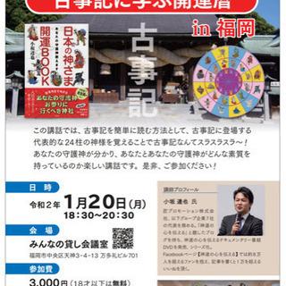 世界一長く続く国・日本のマネージメントを学ぶ 開運暦オープンセミ...