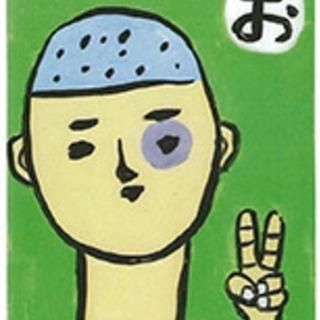 大阪や奈良でイラストが得意な方