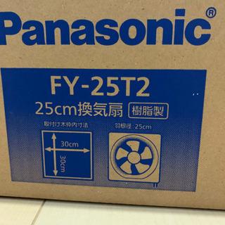 新品 Panasonic FY-25T2 25cm換気扇 4000円