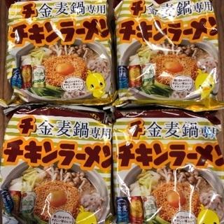 鍋専用 チキンラーメン4個