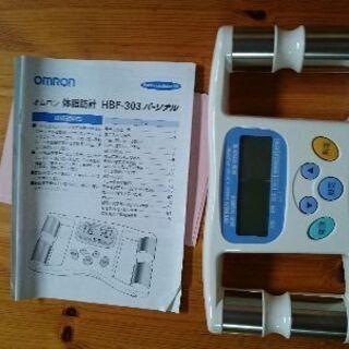 オムロン体脂肪計