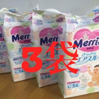 メリーズL54 テープ 3袋