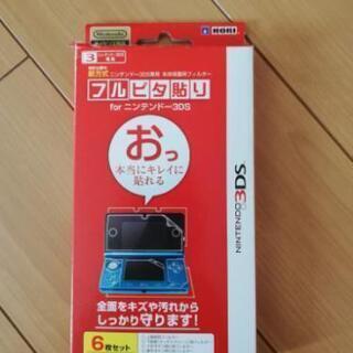 3DS の保護フィルム(任天堂公式商品です❗)
