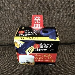 【新品未使用】サントリー 新型電動式神泡サーバー