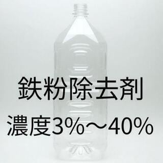 鉄粉除去クリーナー 濃度3%〜40%