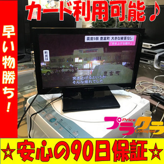 A1905☆カードOK☆DX BROADTEC2011年製22イ...