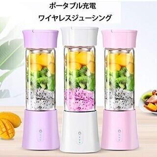 【新品・未使用】ミキサー ジューサー 小型ミキサー 氷も砕ける ...