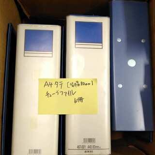 A4 タテ チューブファイル(背幅80ミリ)6冊セット