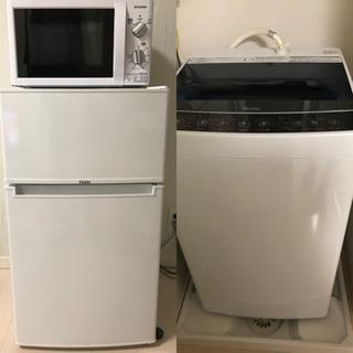 ハイアール 生活家電セット 冷蔵庫 洗濯機 一人暮らしに