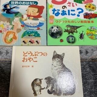 幼児本 4冊