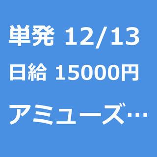 【急募】 12月13日/単発/日払い/千葉市:アプリゲームフェス...