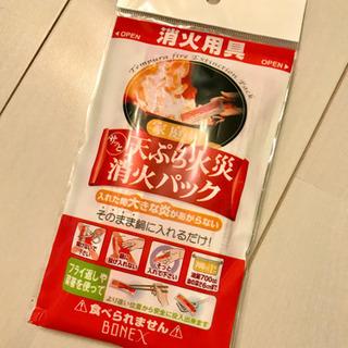 天ぷら火災消火パック2袋入【未開封新品】