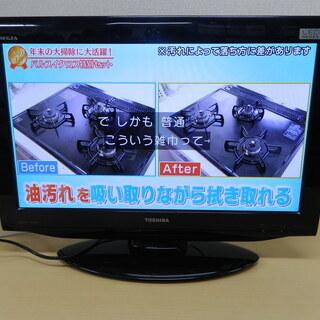 TOSHIBA 26インチ 液晶テレビ リモコン付き