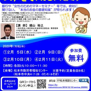 つみたてNISAまるわかりセミナー in 長野県松本市 2020...