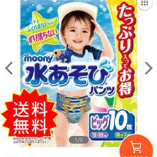 新品 ムー二ー 水遊びパンツ ビック10枚入り