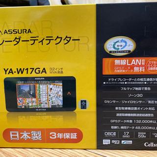 ASSURA レーダーディレクター 日本製 保証あり